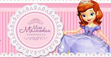 Конкурс Маленькая Принцесса в Паттайе
