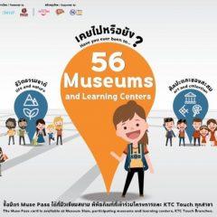 Посетите 56 музеев Таиланда всего за 199 батов