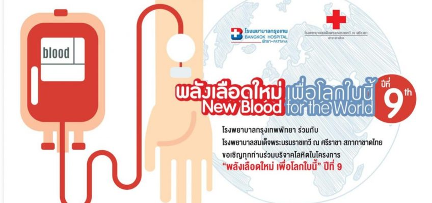 Стань донором крови в Паттайе