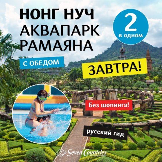 Лучший аквапарк Азии – Рамаяна в Таиланде
