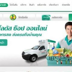 Как заказать доставку продуктов из Tesco Lotus в Таиланде