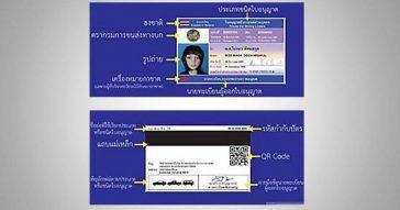 Водительское удостоверение нового образца в Таиланде