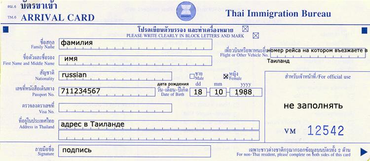 иммиграционная карта в Таиланде