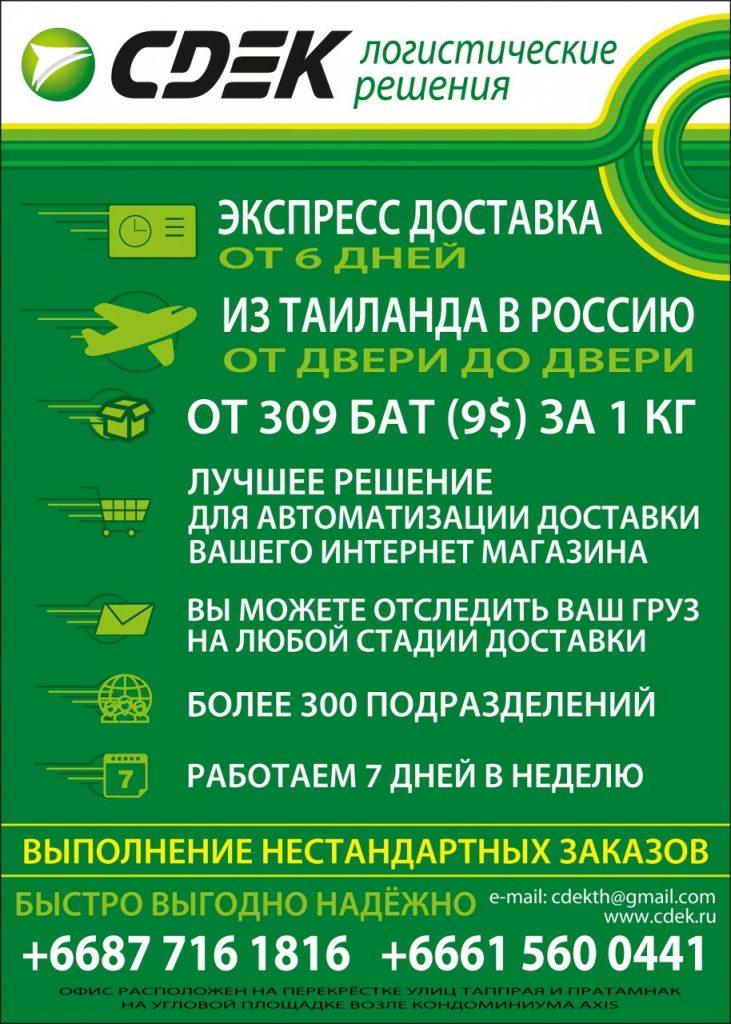 посылка в Россию из Таиланда