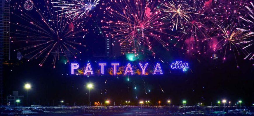 Новый год в Паттайе - приглашаем на праздник