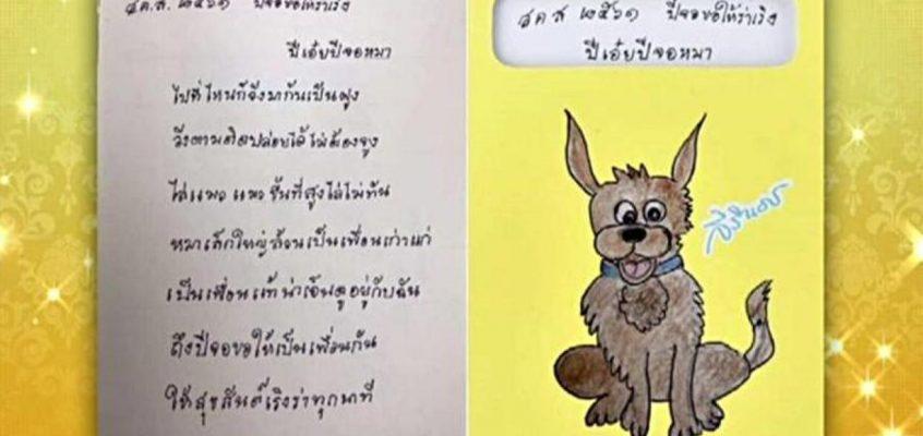 Тайская Принцесса нарисовала поздравление к Новому году