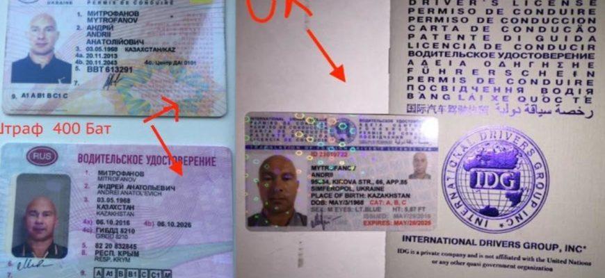 Какие водительские права действуют в Таиланде