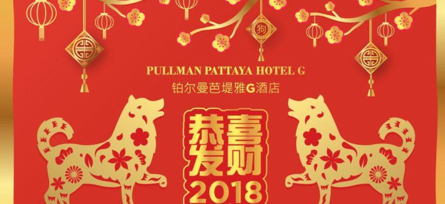 Китайский Новый год в Пульман Паттайя отеле