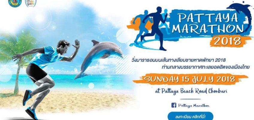Участвуй в марафоне в Паттайе и выиграй 1 миллион батов