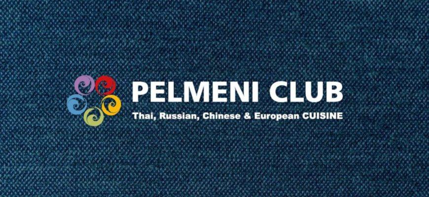 Пельмени Клаб в Паттайе - полное меню