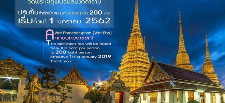 Стоимость входного билета в Храм Лежащего Будды в Бангкоке составит 200 батов за человека