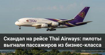 Пилоты Thai Airways заставили пассажиров освободить свои места для коллег