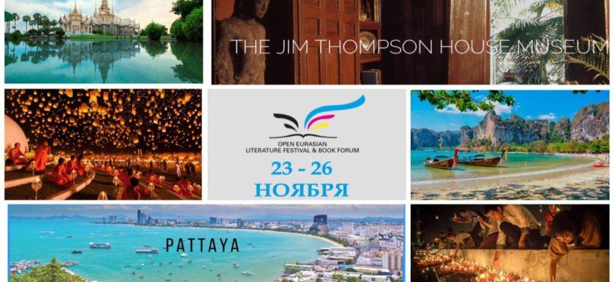 """7-ой Международный фестиваль """"Open Eurasian Literature Festival & Book Forum"""" в Бангкоке"""
