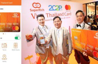 Сеть пунктов обмены валюты Super Rich представляет карту Visit Thailand