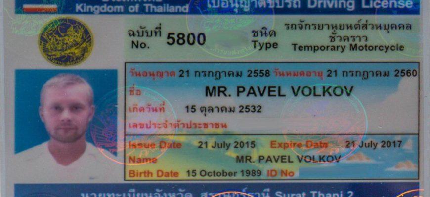 В каких странах действует водительское удостоверение Таиланда