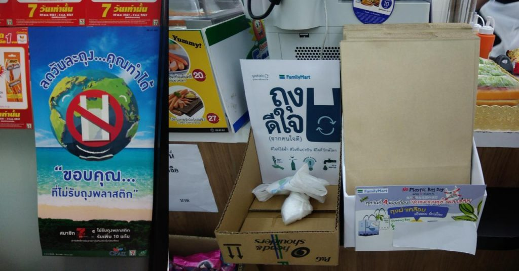День защиты окружающей среды в Таиланде