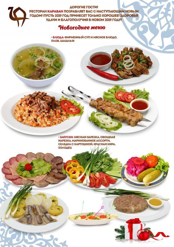 Новый год в Паттайе меню ресторан Караван
