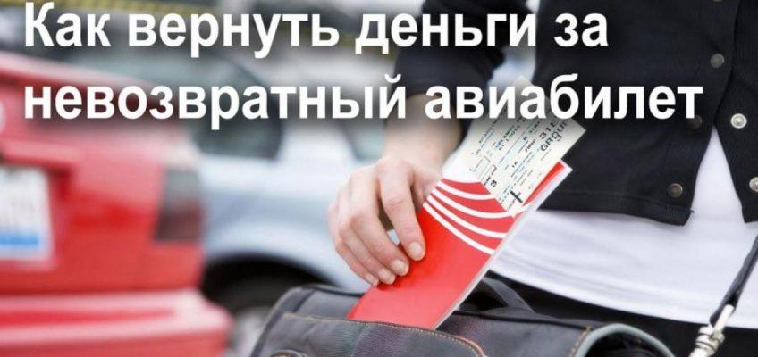 Как вернуть деньги за невозвратные авиабилеты