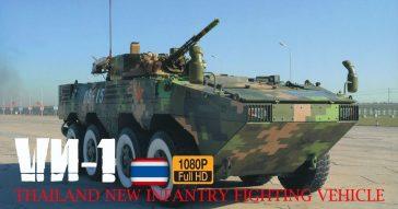 Таиланд готов купить китайские БТР