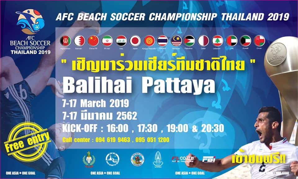 Чемпионат Азии по пляжному футболу 2019
