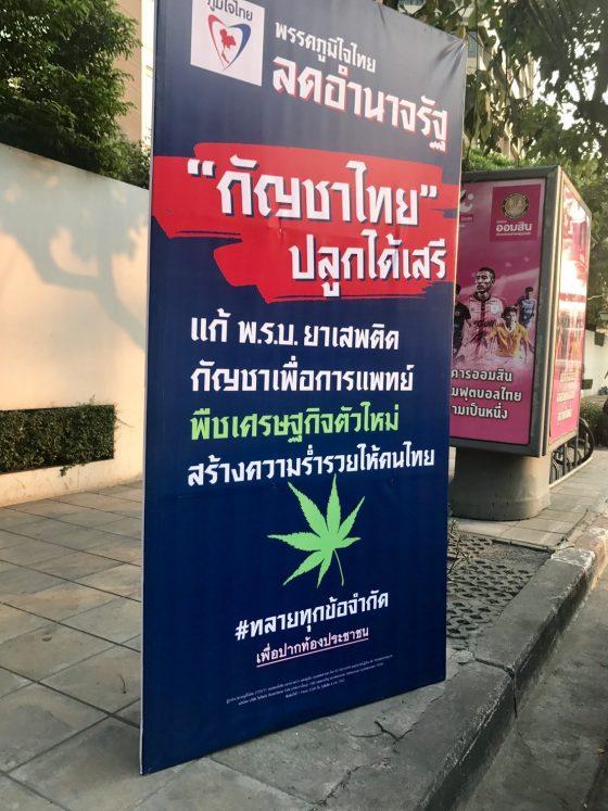 Марихуановая революция в Таиланде