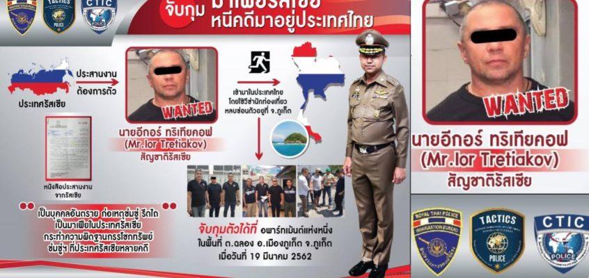 В Таиланде арестовали русского мафиози Игоря Третьякова