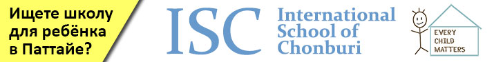 ISC — International School of Chonburi — международная школа в Паттайе
