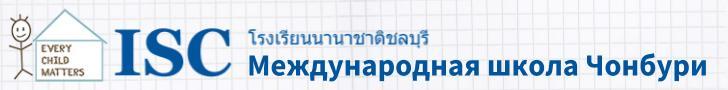 International School of Chonburi (Pattaya) — международная школа в Паттайе