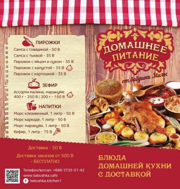 Русская еда - доставка в Паттайе: Babushka.kitchen