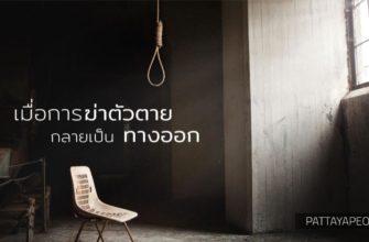 Число самоубийств в Таиланде растёт