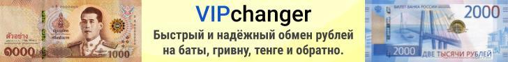 Обменивайте тайские баты на рубли и другую валюту быстро и безопасно