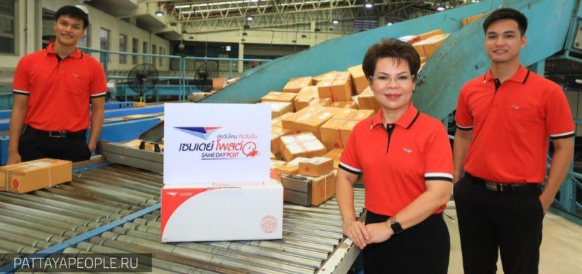 Почта Таиланда — самая быстрая почта в Азии