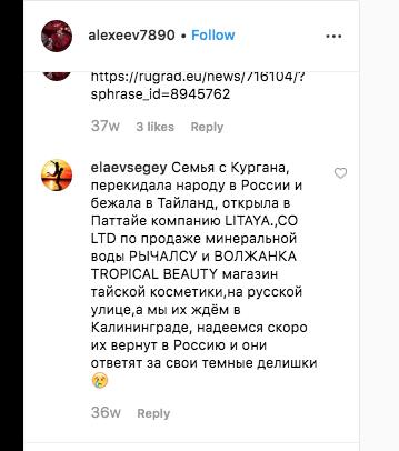 В Паттайе арестовали семью из России