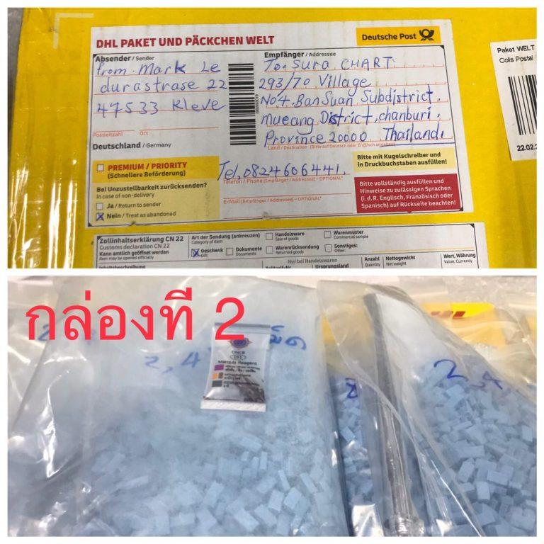 Россиянин заказал партию экстази почтой из Германии в Таиланд