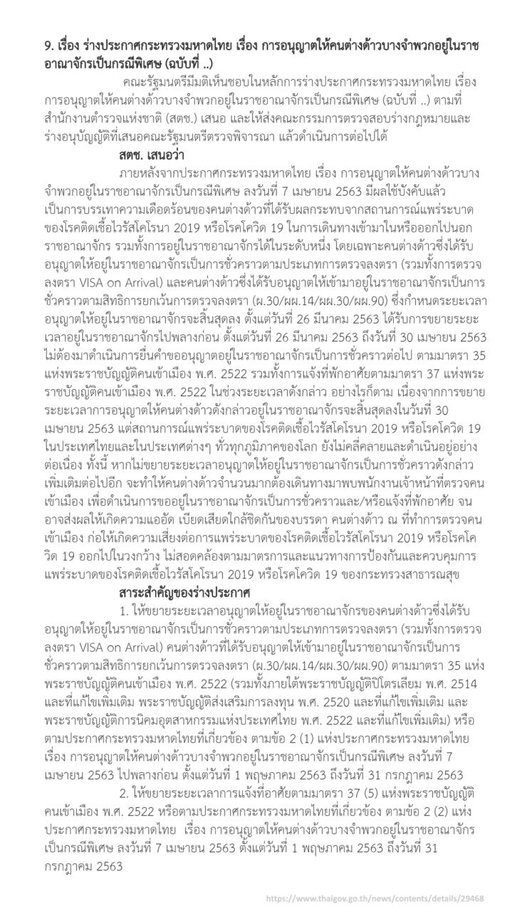 Автоматическое продление срока действия виз в Таиланде продлено до 31 июля
