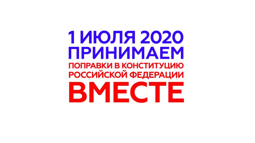 В Таиланде пройдёт голосование по принятию поправок в Конституцию РФ