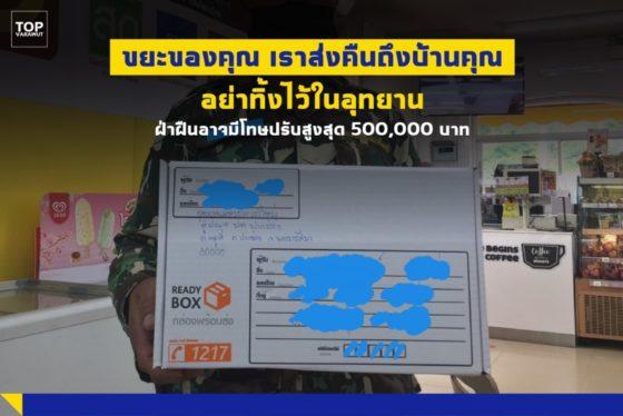 Посылку с мусором получили небрежные посетители нацпарка в Таиланде по возвращении домой