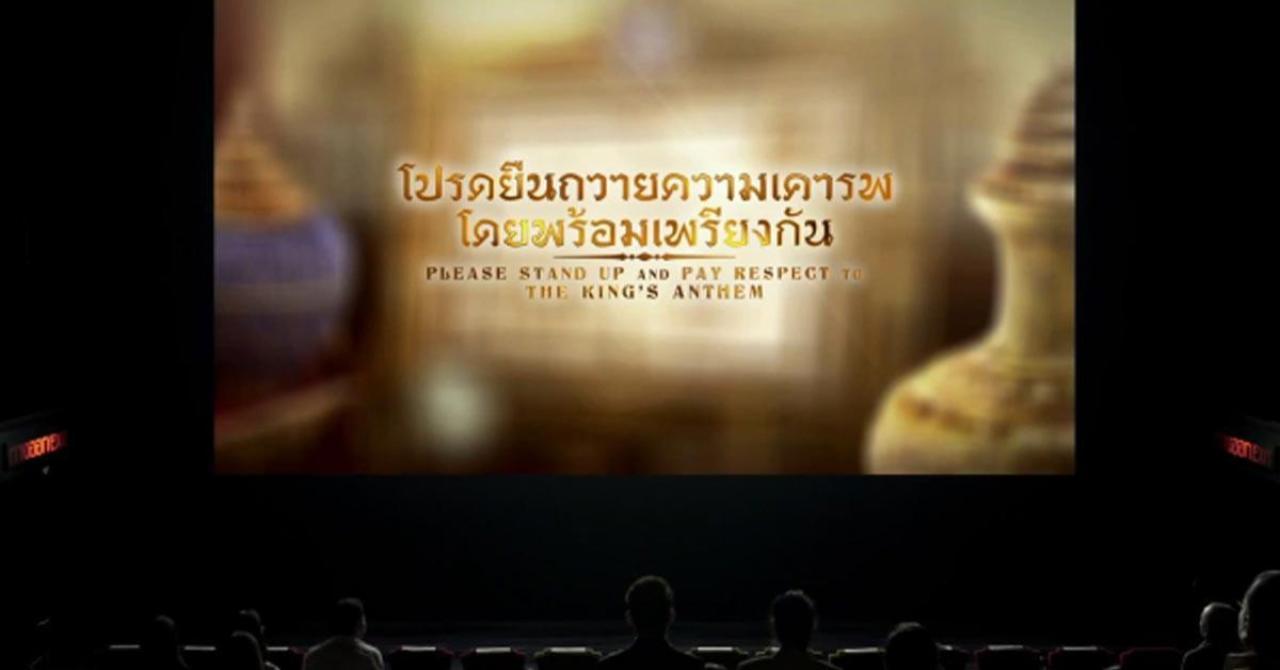 В Таиланде отказываются вставать при исполнении Королевского гимна