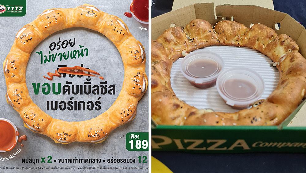 В Таиланде начали продавать «пиццу без пиццы»