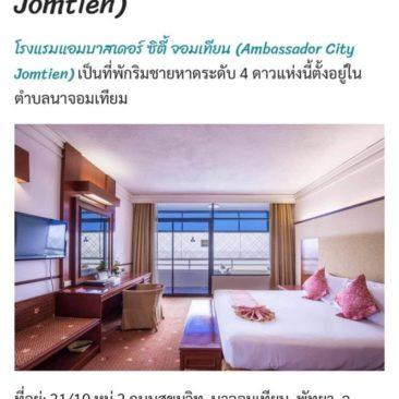 Тайцы ужаснулись условиям проживания в отеле Амбассадор в Паттайе