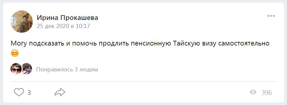 Двух россиян арестовали в Паттайе за подделку документов