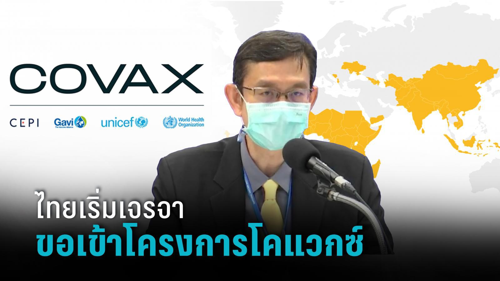 Таиланд вынужден присоединиться к раздаче благотворительных вакцин COVAX